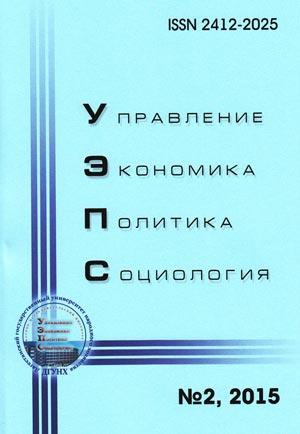 УЭПС: управление, экономика, политика, социология №2