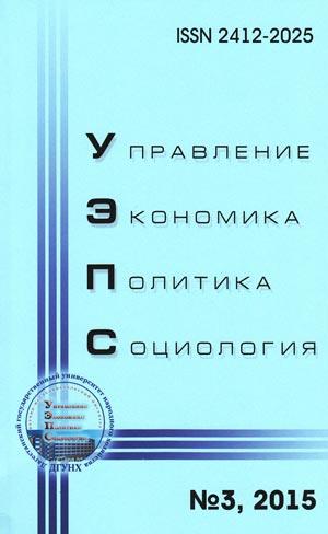 УЭПС: управление, экономика, политика, социология №3
