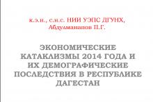 Презентация «Экономические катаклизмы 2014 года и их демографические последствия в Республике Дагестан»