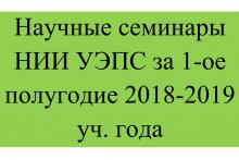 Научные семинары НИИ УЭПС за 1-ое полугодие 2018-2019 уч. года