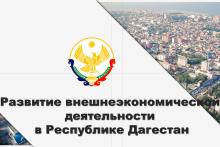 """Презентация к докладу """"Развитие внешнеэкономической деятельности в  Республике Дагестан"""""""