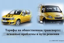 """Презентация к докладу """"Тарифы на общественном транспорте: основные проблемы и пути решения"""""""