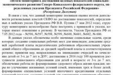 Мониторинг майских указов Президента РФ